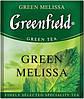 Чай пакетированный Greenfield Green Melissa 100 х 1.5г. м/у