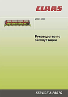 Руководство по эксплуатации и ремонту зерноуборочных комбайнов Claas Lexion 405-480