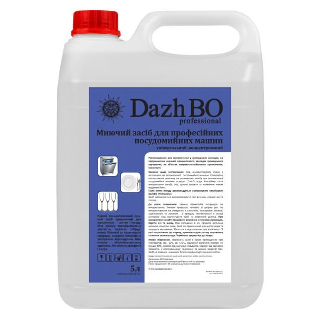 Моющее средство для мытья посуды в профессиональных посудомоечных машинах ДажБО Professional 5 л
