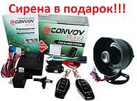Автосигнализация автомобильная cигнализация  с сиреной Convoy XS-5 v.2