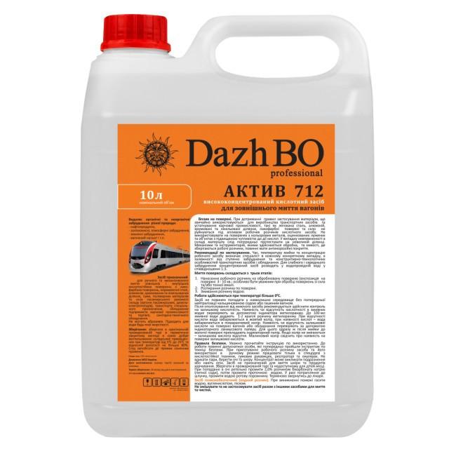 Концентрированное кислотное моющее средство для вагонов 10л .АКТИВ 712 ДажБО Professional