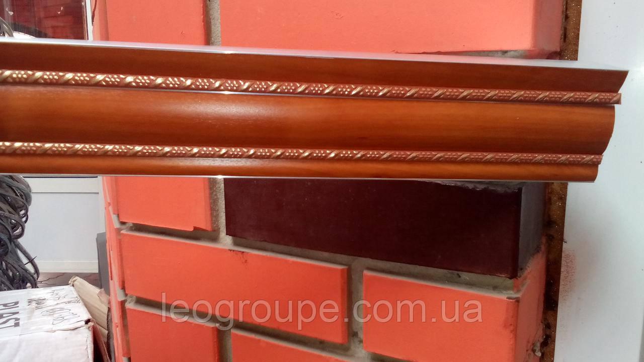 Карниз двойной алюминиевый 2 молдинга черешня -1,5м