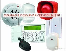 Охранная и пожарная сигнализация в Вознесенске, Южноукраинске