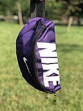 Поясная Сумка Nike Team Training(ФИОЛЕТОВАЯ) Сумка На Пояс