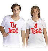 Парные футболки Ты Моё\ Я Твоё...
