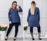 10ebb6e8f4c Женский костюм двойка штаны+рубашка удлиненная сзади тонкий джин батал  размер 58-60