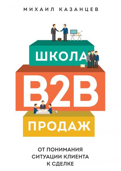 Школа B2B-продаж. Михаил Казанцев