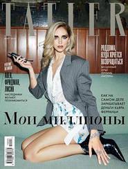 Журнал женский Tatler №03 (127) март 2019
