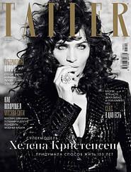 Журнал женский Tatler №02 (126) февраль 2019