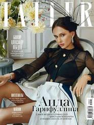 Журнал женский Tatler №01 (125) январь 2019