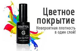 КЛАССИЧЕСКАЯ коллекция Grattol