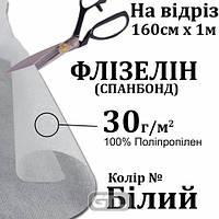 Флизелин (спанбонд-агроволокно) 30г (30 + 0), 160см х 1м, белый, S-мягкий, ПП 100%, вес-48г, на отрез