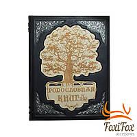 Семейная книга альбом родословное дерево