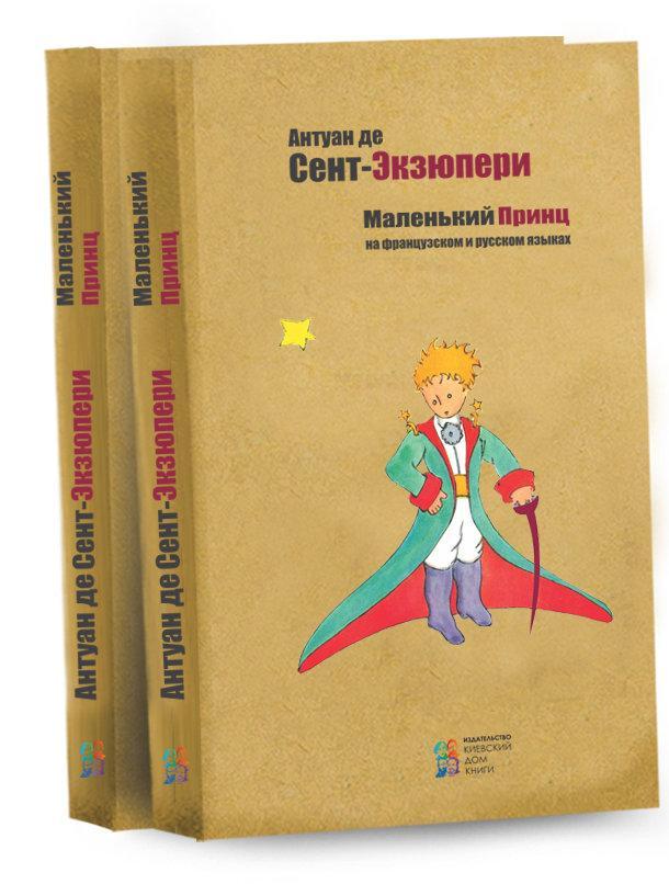 Маленький принц (На русском и французском языках). Антуан де Сент-Экзюпери