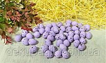 Яйцо декоративное пенопласт мини 2см, цвета в ассортименте сиреневый