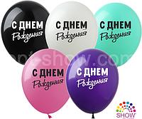 """Воздушные шары С Днём Рождения (черная краска) 12"""""""