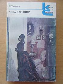 Л.Толстой. Анна Каренина. Две книги