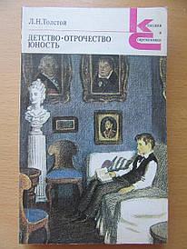Л.Н.Толстой. Детство. Отрочество. Юность