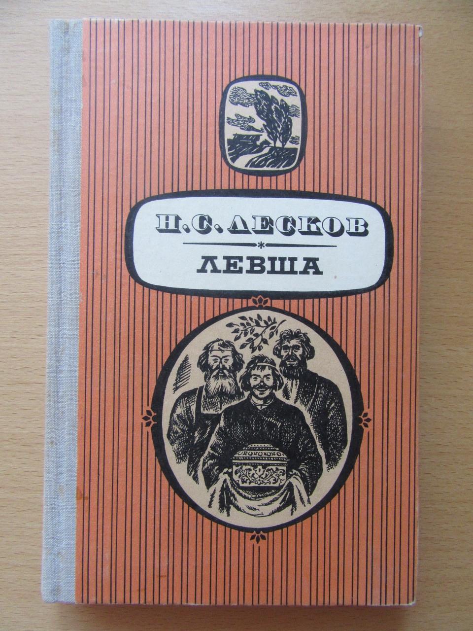 Н.С.Лесков. Левша. Сборник. 1981г