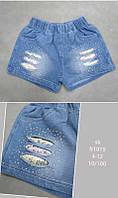 Трикотажные шорты на девочек оптом, Setty Koop, 4-12 рр