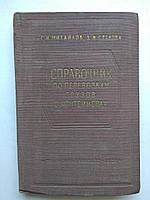 Справочник по перевозкам грузов в контейнерах Г.И.Михайлов