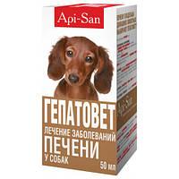 Апи-Сан Api-San Гепатовет суспензия для орального применения для лечения печени у собак 50 мл