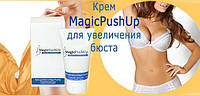 Крем для увеличения бюста Magic Push Up , Up Крем для увеличения бюста, Up Крем для увеличения бюста Межик пуш Ап, Межик пуш Ап