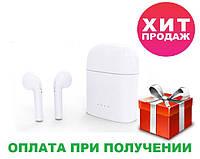 Беспроводные наушники HBQ I7 TWS White невидимые с гарнитурой Bluetooth для Iphone Android (2 штуки) с КЕЙСОМ