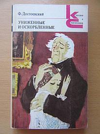 Ф.Достоевский. Униженные и оскорблённые