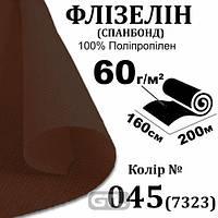 Флизелин (спанбонд-агроволокно) 60г (60 + 0), 160см х200м, (045/7323), S-мягкий, ПП 100%, нет / бр, 19 2/19, 5кг