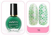 Краска-лак для стемпинга № 16, PINPAI, Темно-зеленая