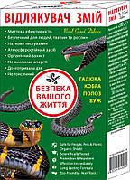 Отпугиватель от змей,ужей ,полозов.Коробка 200гр., фото 1