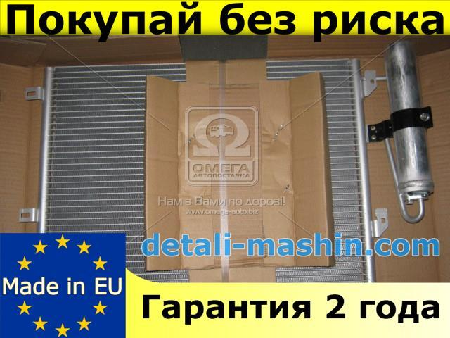 Конденсатор кондиционера DACIA LOGAN 04-. RENAULT SANDERO 09- (TEMPEST)
