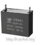 CBB-61 1,5 mkf - 450 VAC (±5%) 39x16x25
