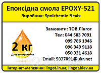 Эпоксидная смола Epoxy-521 с отвердителем Т-0590.Комплект-2.56 кг.