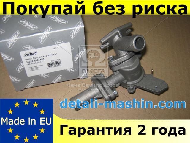 Кран отопителя ГАЗ 31029, 3110 керамический (RIDER)