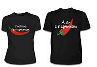 Парные футболки ПЕРЧЁНЫЕ, фото 1