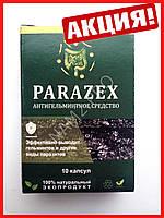 Антигельминтное Средство Parazex , Антигельминтное Средство, Антигельминтное Средство Паразекс, Паразекс