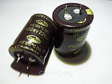 220mkf - 450v HE 30*40 SAMWHA, 105°C
