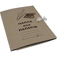 Папка на завязках А4 картонная бурая основа (50)