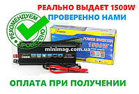 Автомобильный преобразователь инвертор AC/DC 1500 W SSK TRUMAN, защита от замыкания и перегрева