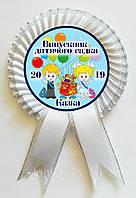 """Индивидуальный значок """"Випускник дитячого садка 2020"""", фото 1"""