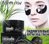 Гидрогелевые патчи под глаза с муцином черной улитки FARM STAY Black Snail Hydrogel Eye Patch