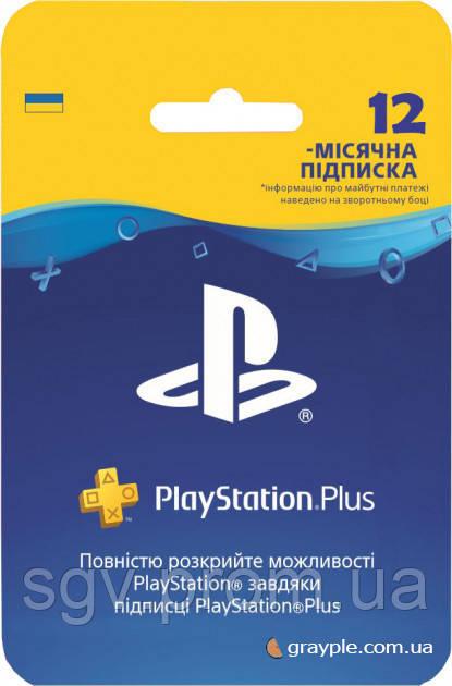 Playstation Plus Подписка 12 месяцев (Укр грн.)