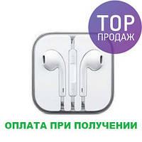 Наушники Apple iPhone 5,5S, 5С,6, 6s Гарнитура Apple Earpods с микрофоном