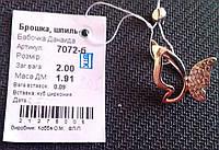 Булавка серебро 925 пробы Бабочка Данаида