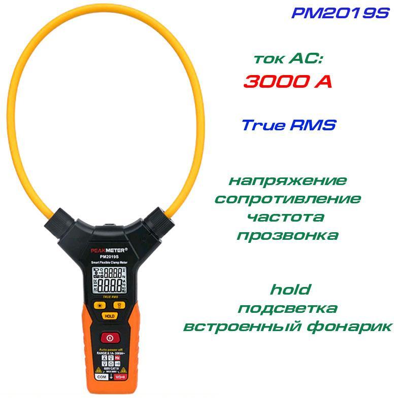PM2019S, токовые клещи, AC 3000A, TrueRMS