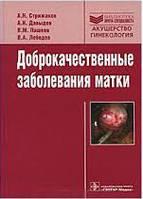 А.Н. Стрижаков, А.И. Давыдов Доброкачественные заболевания матки