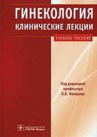 Баринов В.В., Здановский В.М. Гинекология. Клинические лекции. Учебное пособие + CD