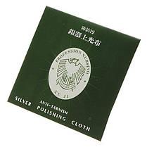 1шт стерлингового серебра салфетка для полировки ювелирных изделий уборщик 8x8cm - 1TopShop, фото 2